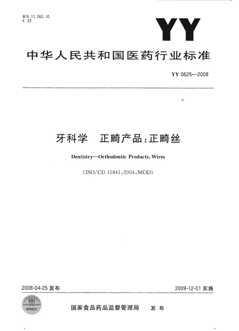 YY0625__牙科学 正畸产品:正畸丝.pdf