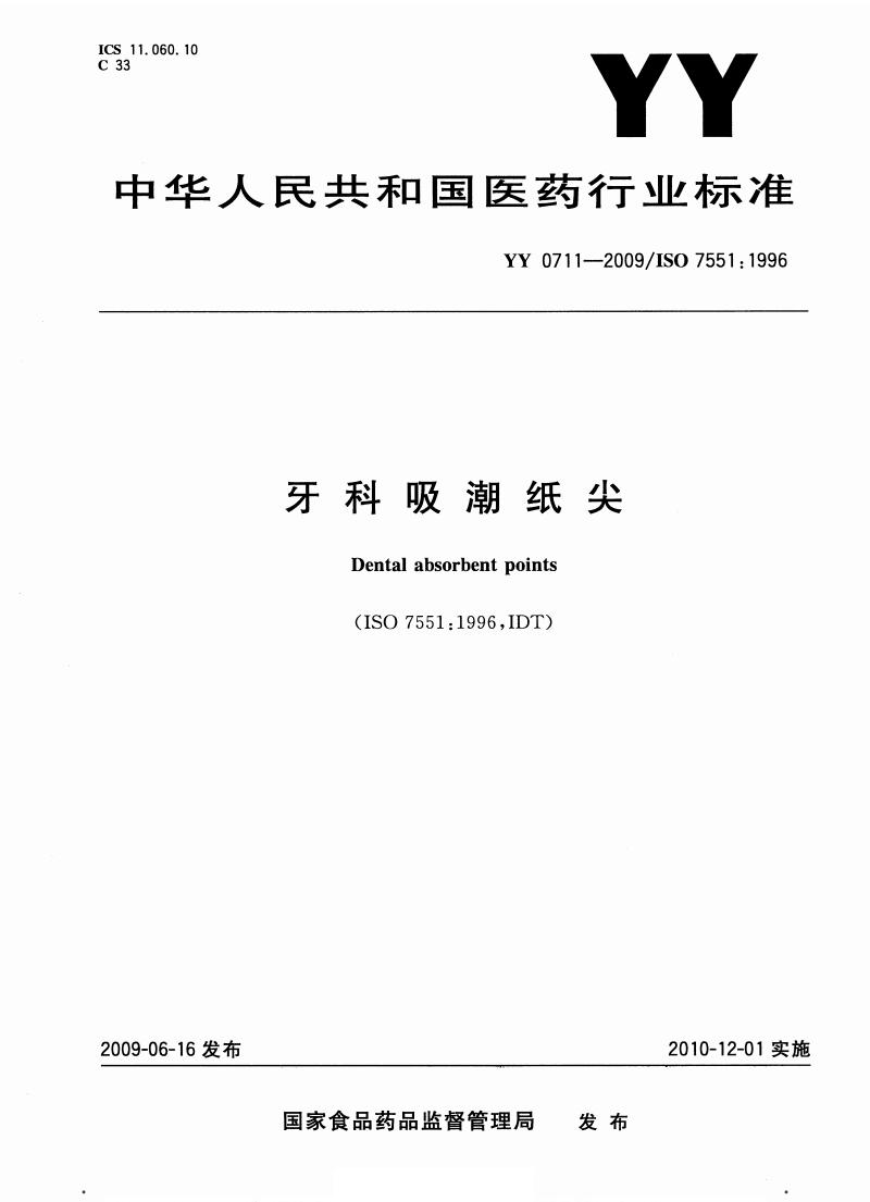 YY0711__牙科吸潮纸尖.pdf