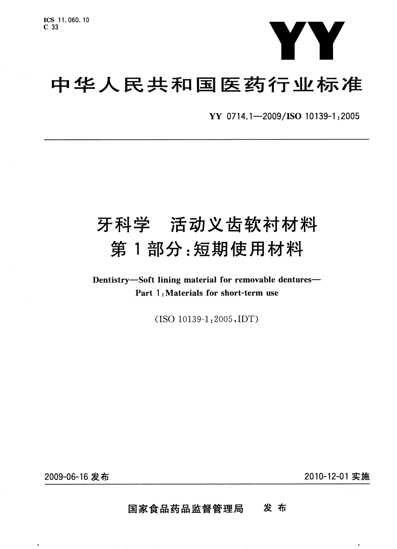 YY0714.1__牙科学 活动义齿软衬材料 第1部分:短期使用材料.pdf