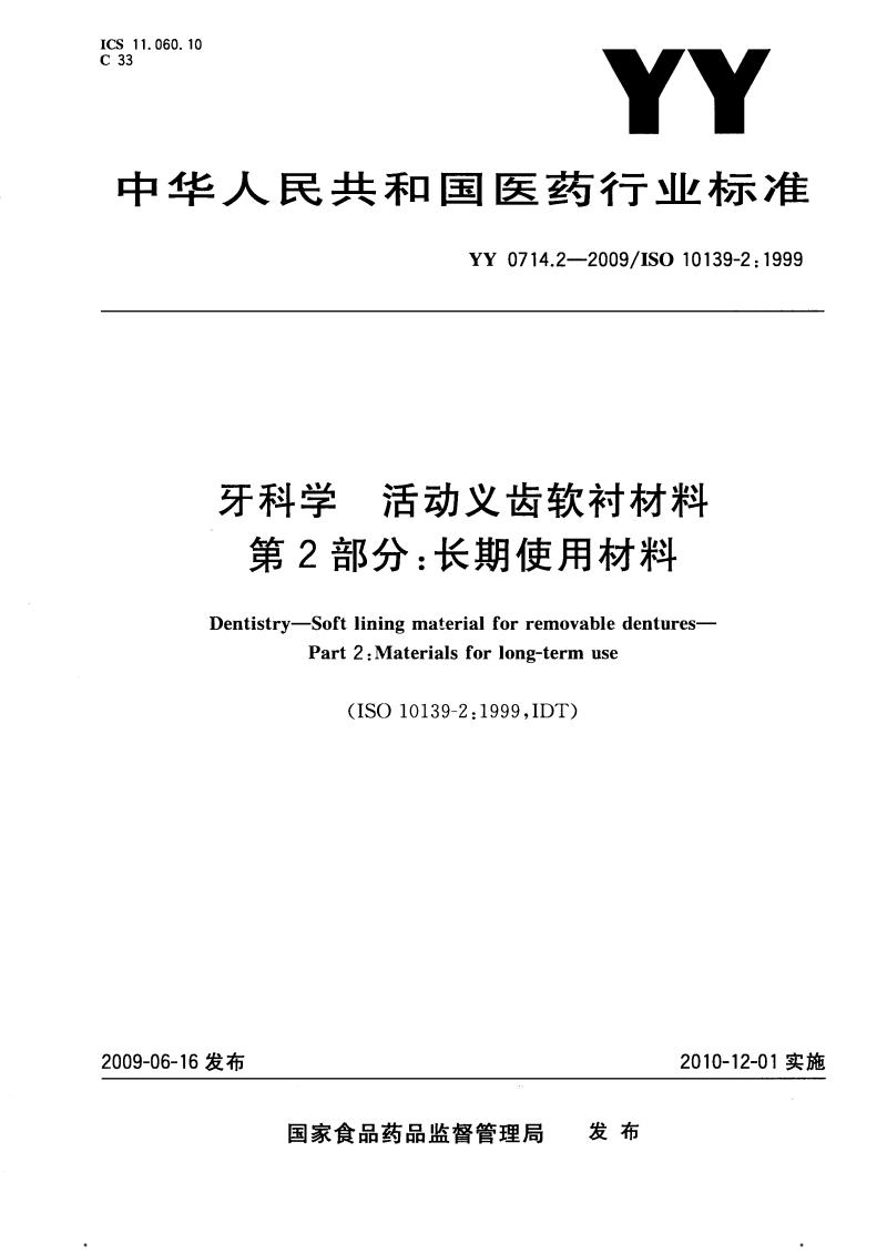 YY0714.2__牙科学 活动义齿软衬材料 第2部分:长期使用材料.pdf
