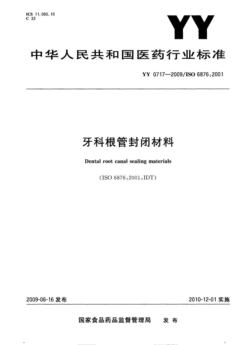 YY0717__牙科根管封闭材料.pdf