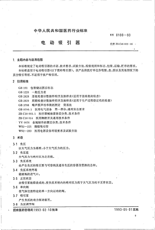 YY0100_电动吸引器最新标准规范.pdf
