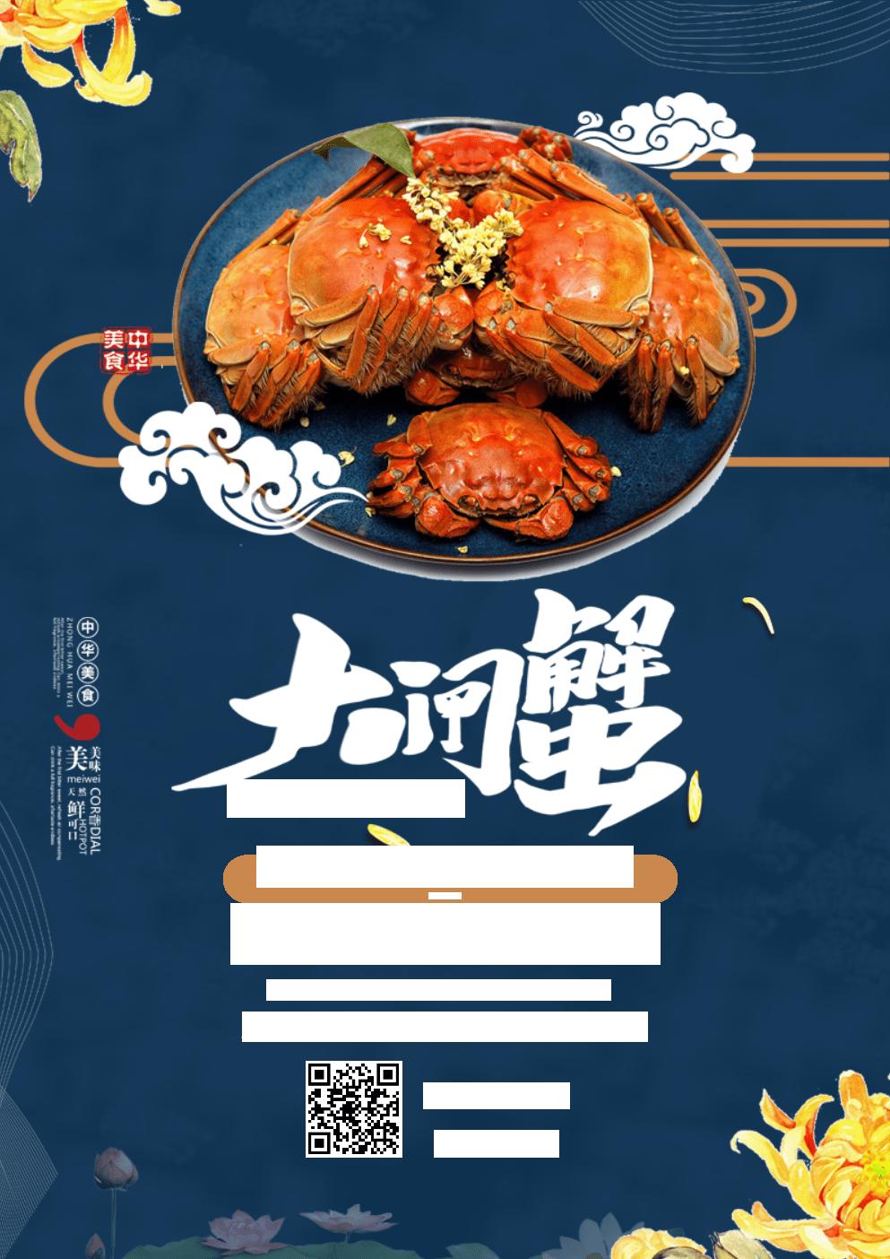 大闸蟹美食宣传海报.docx