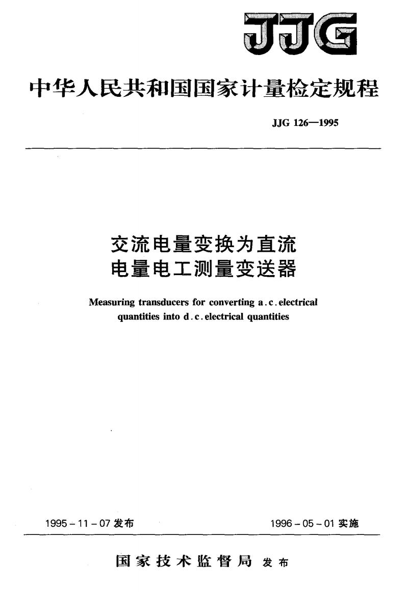 JJG126_交流电量变换为直流电量电工测量变送器.pdf