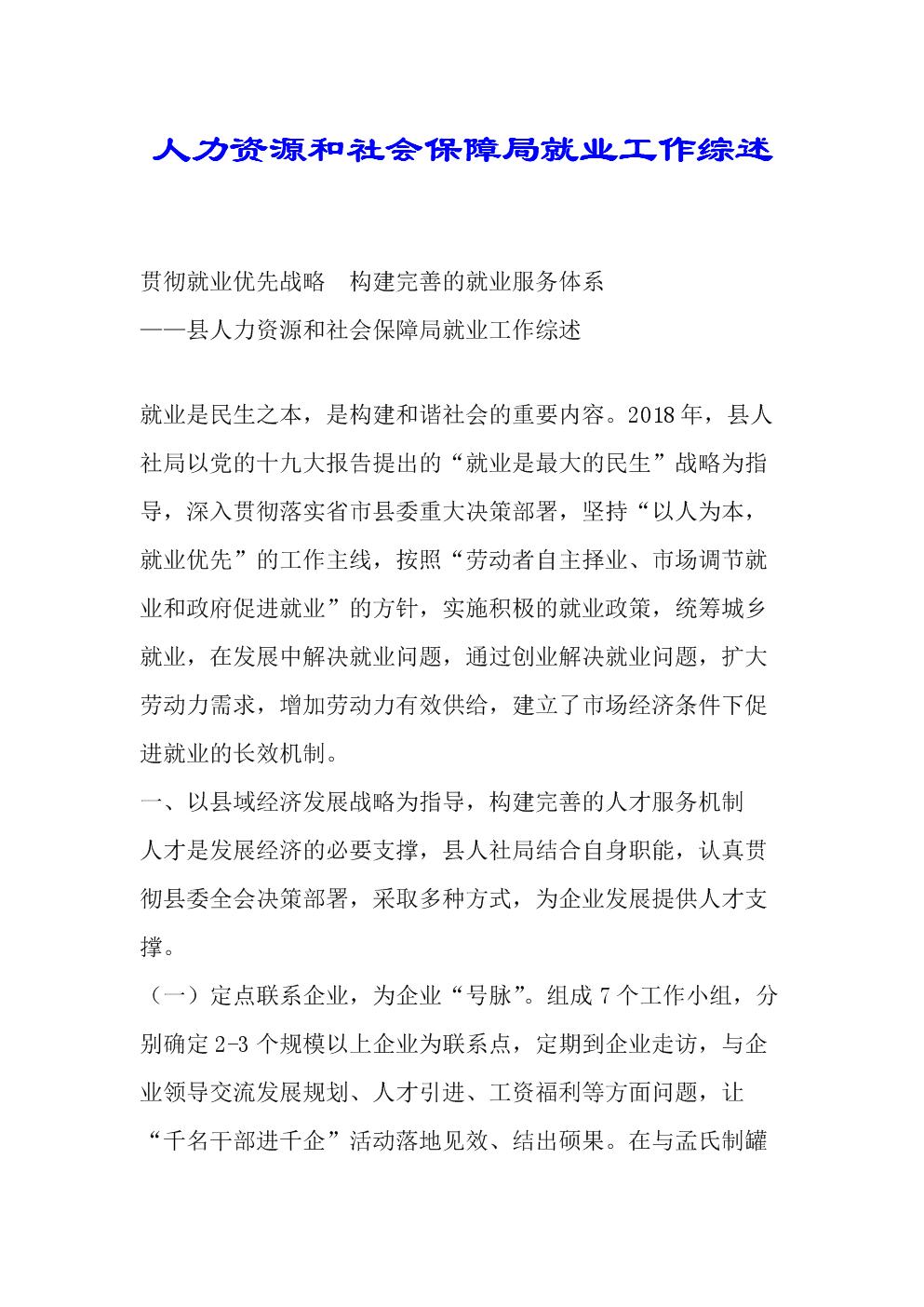 有关人力资源和社会保障局就业工作综述 (2).doc