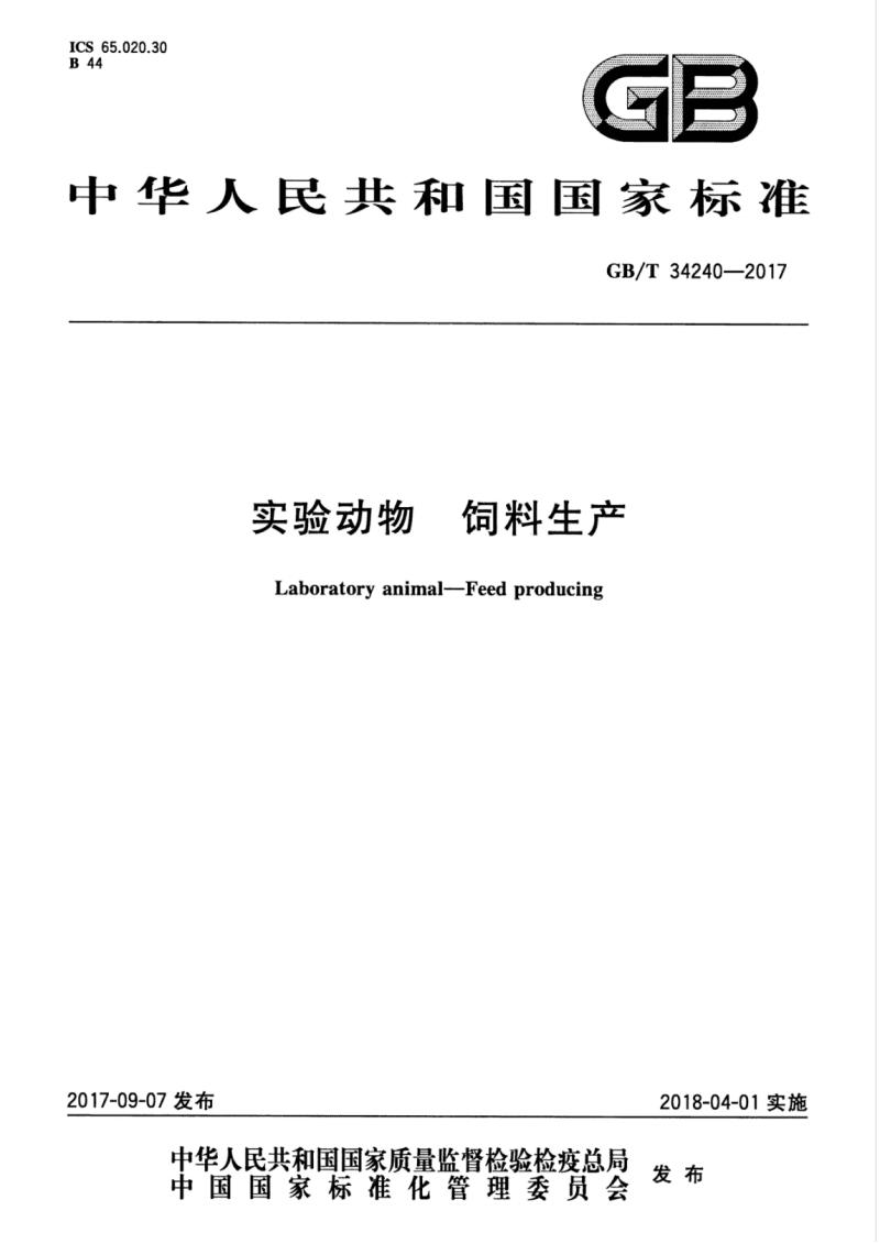 GBT_34240-2017 实验动物 饲料生产.pdf