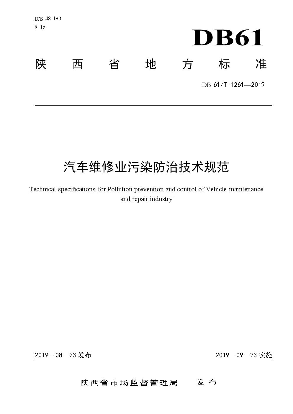 DB61∕T 1261-2019 -汽车维修业污染防治技术规范.docx