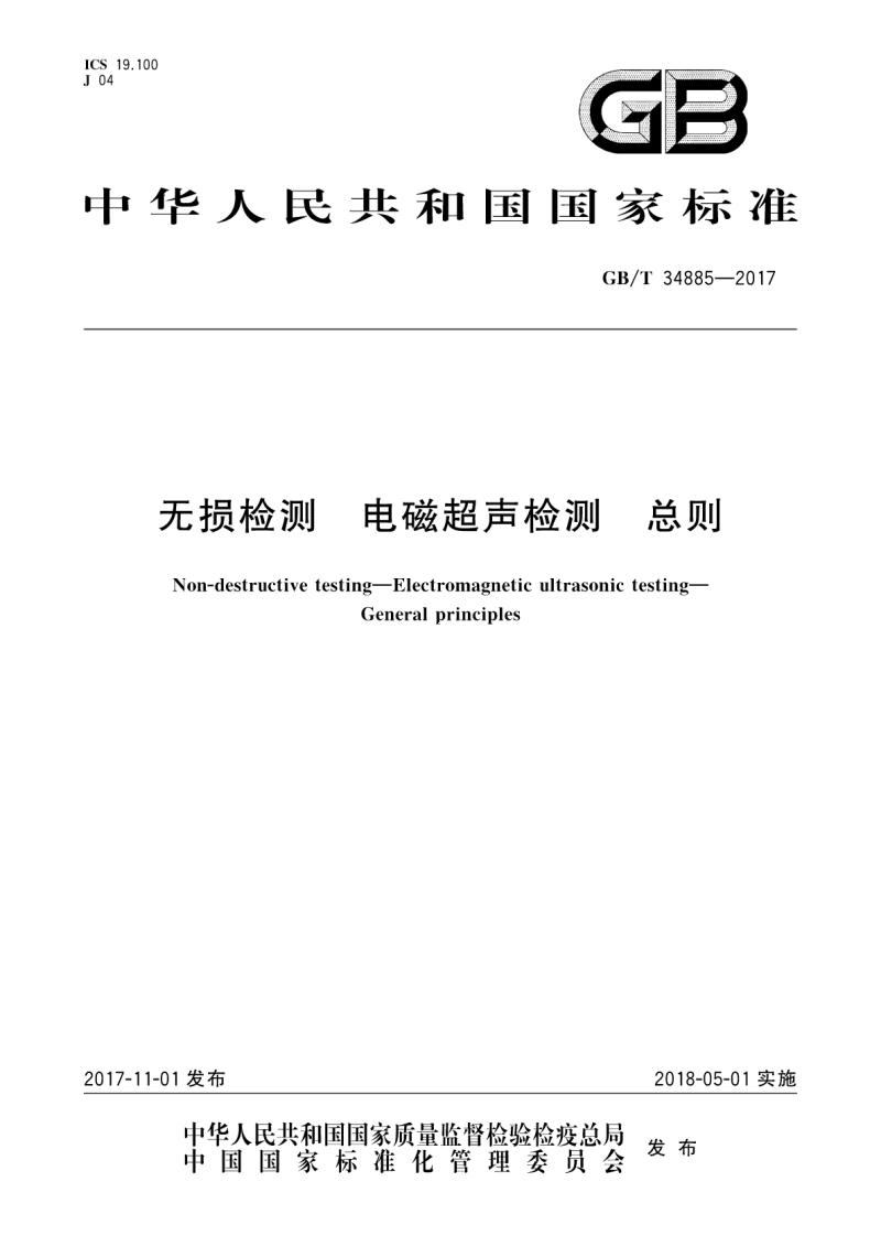 GBT_34885-2017 无损检测 电磁超声检测 总则.pdf