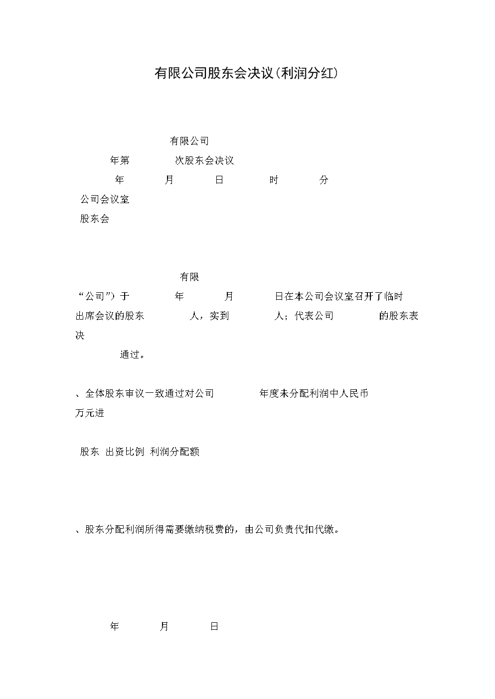 有限公司股东会决议(利润分红).doc