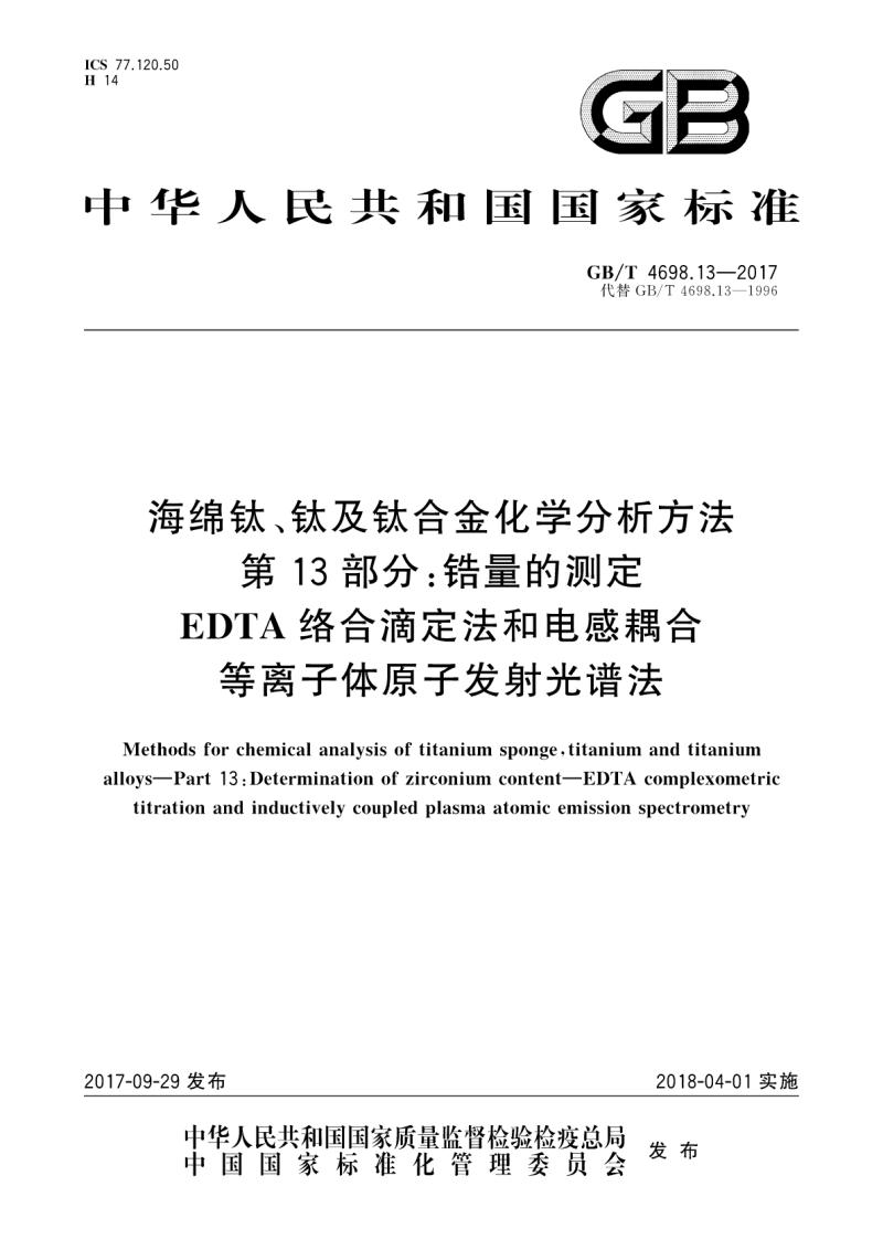 GBT_4698.13-2017 海绵钛、钛及钛合金化学分析方法 第13部分:锆量的测定 锆量的测定 EDTA络合滴定法和电感耦合等离子体原子发射光谱法.pdf