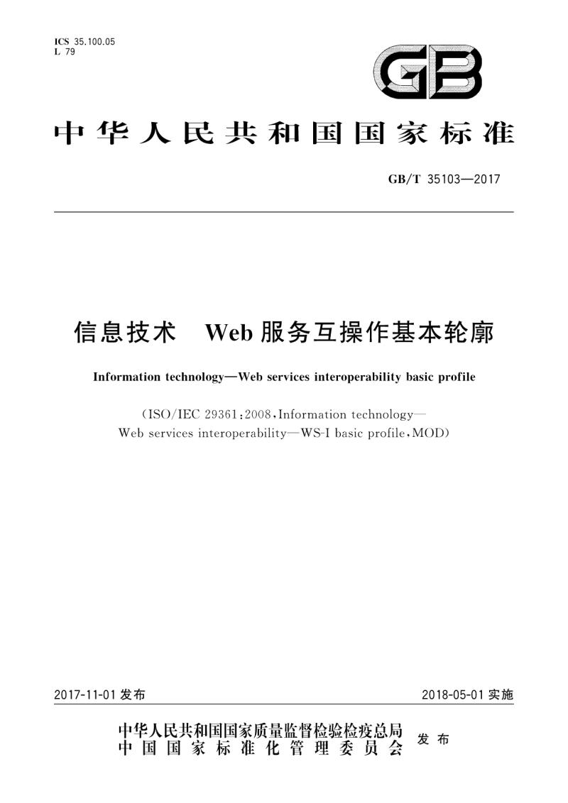 GBT_35103-2017 信息技术 Web服务互操作基本轮廓.pdf
