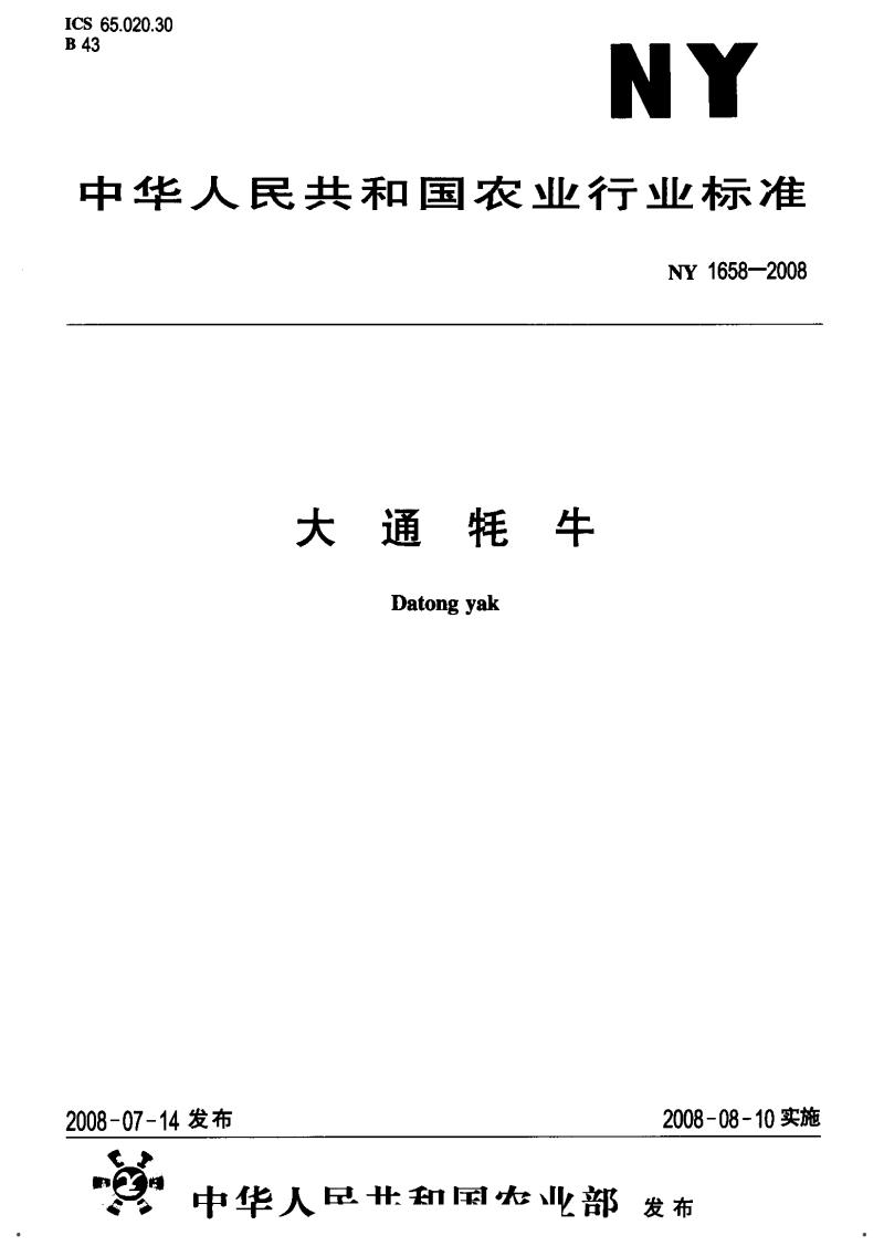 NY1658_大通牦牛最新标准规范.pdf