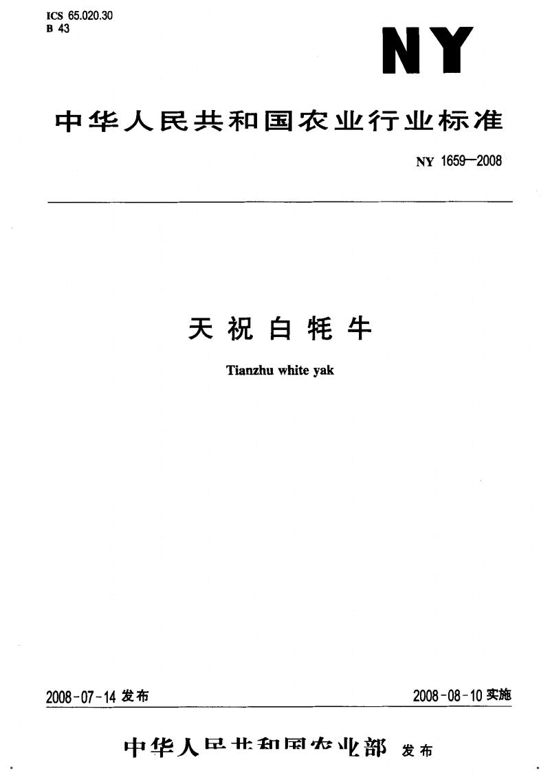 NY1659_天祝白牦牛最新标准规范.pdf
