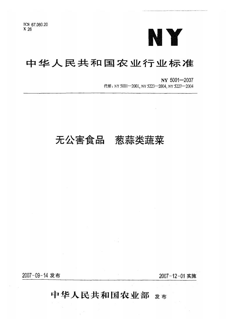 NY5001_无公害食品 葱蒜类蔬菜.pdf