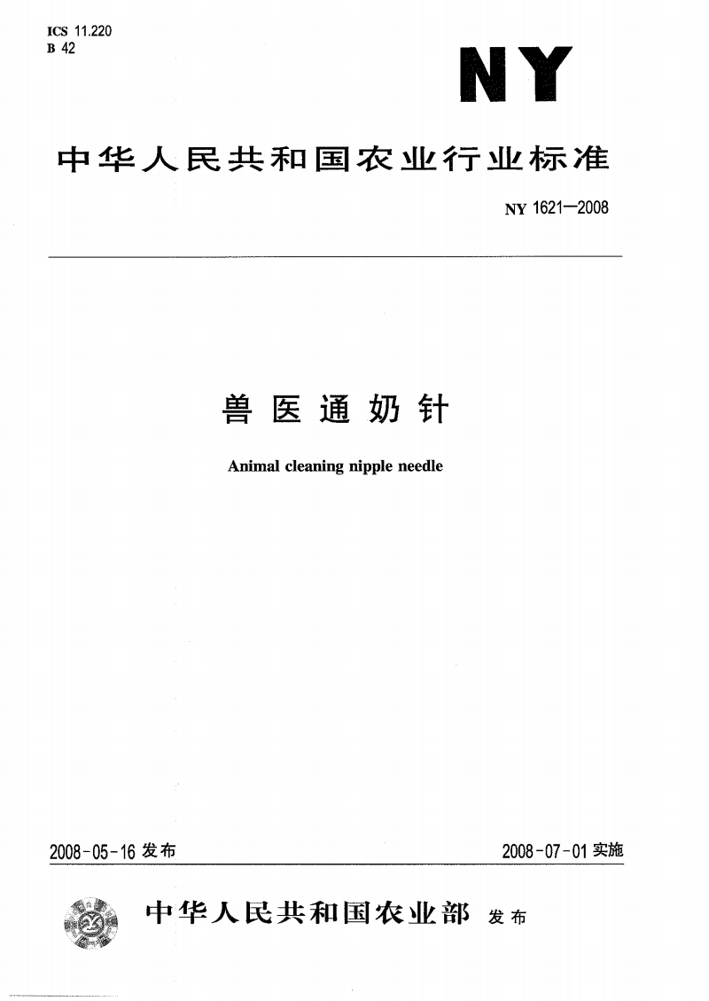 NY1621_兽医通奶针最新标准规范.pdf