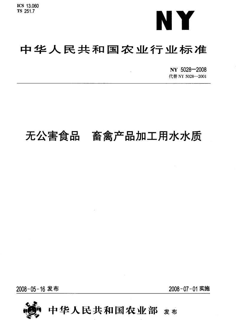 NY5028_无公害食品 畜禽产品加工用水水质.pdf