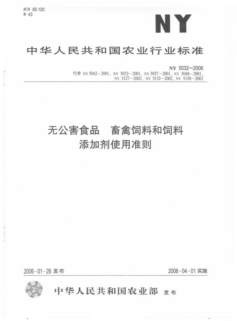NY5032_无公害食品 畜禽饲料和饲料添加剂使用准则.pdf