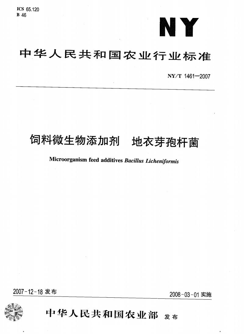 NYT1461_饲料微生物添加剂 地衣芽孢杆菌.pdf