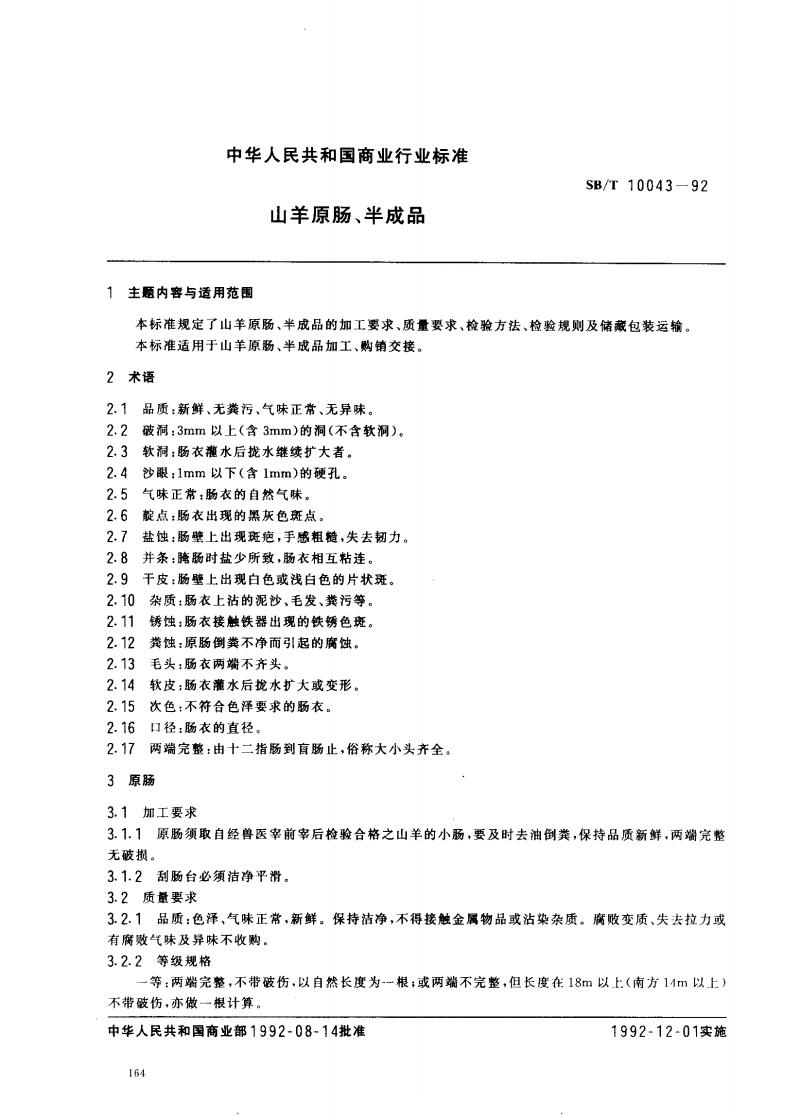 SBT10043_山羊原肠 半成品.pdf