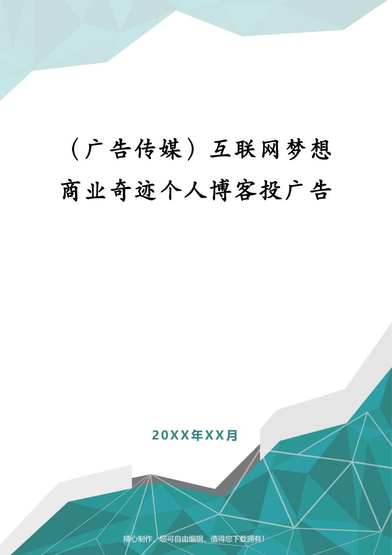 (广告传媒)互联网梦想商业奇迹个人博客投广告.pdf