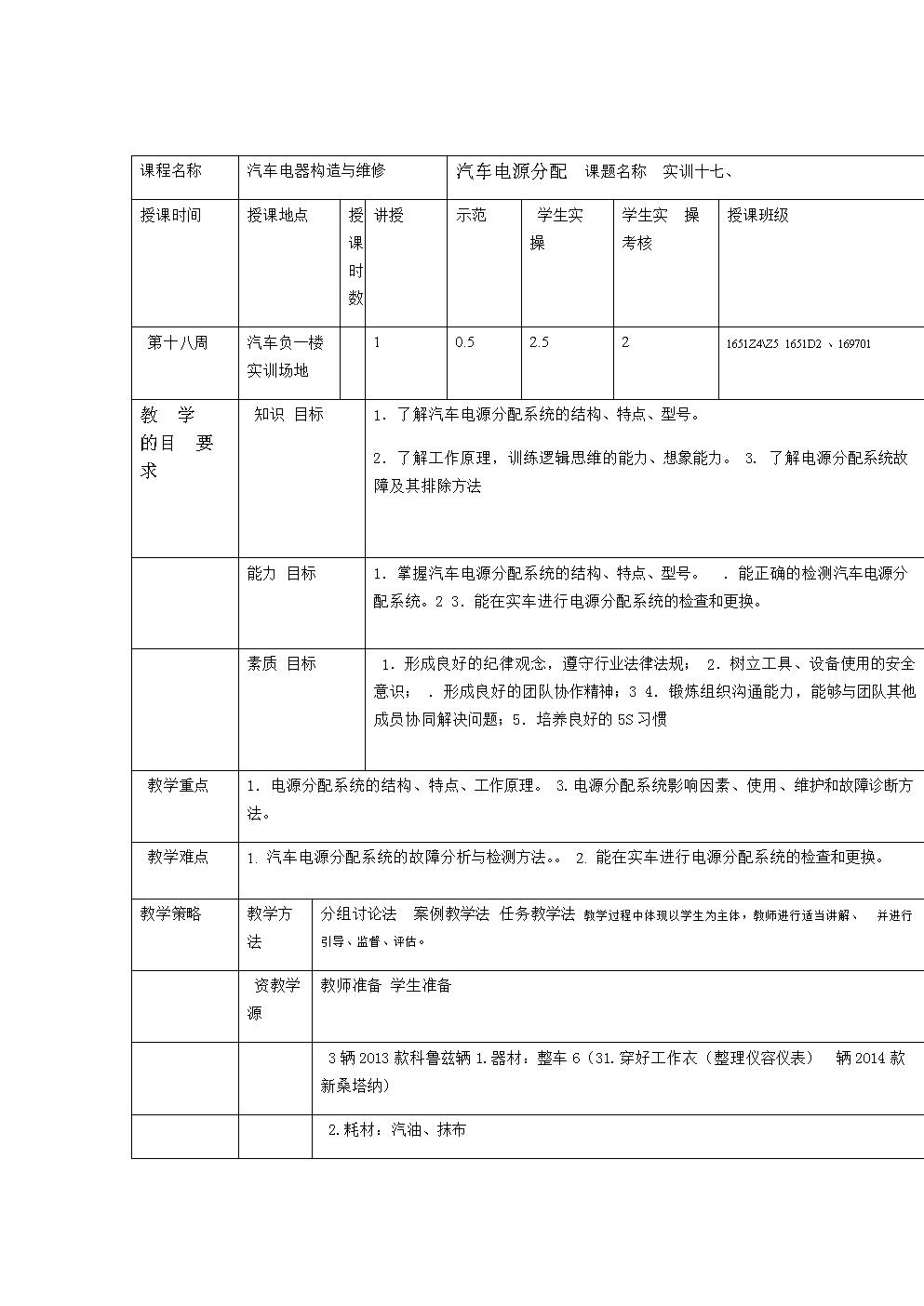 汽车电器教案电源分配.doc