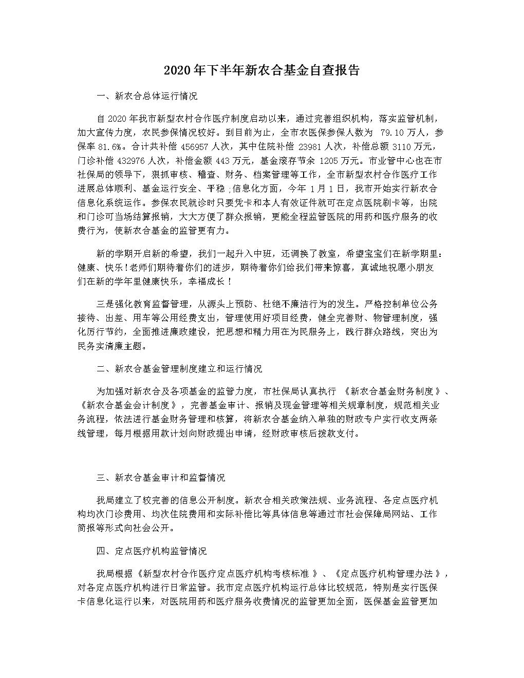 2020年下半年新农合基金自查报告.docx