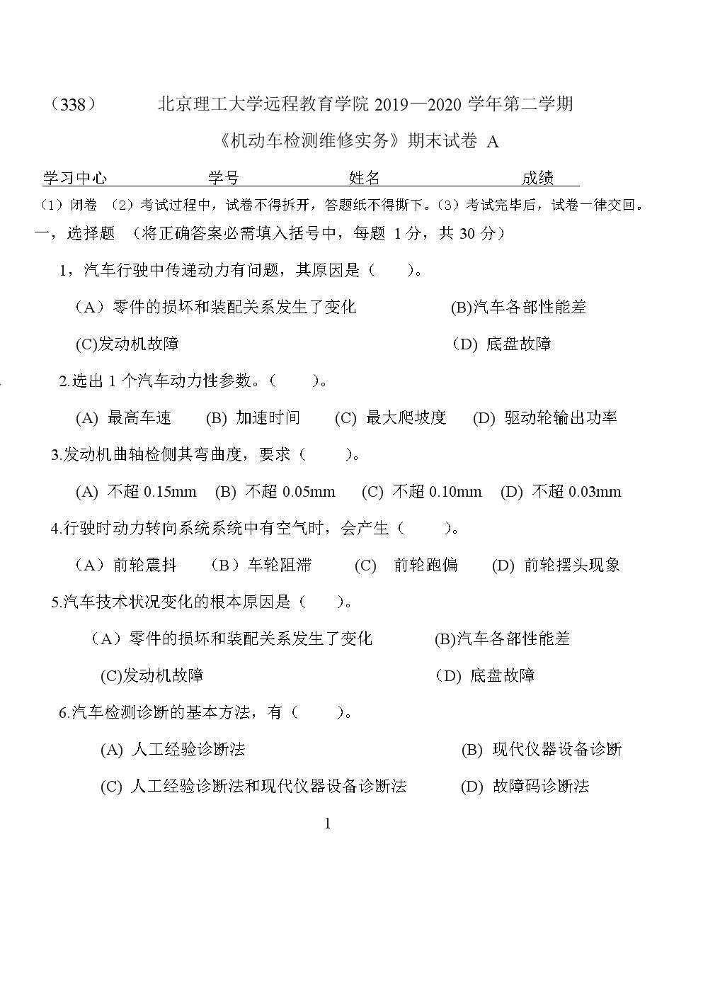 [北京理工大学]《机动车检测维修实务》期末试卷.doc