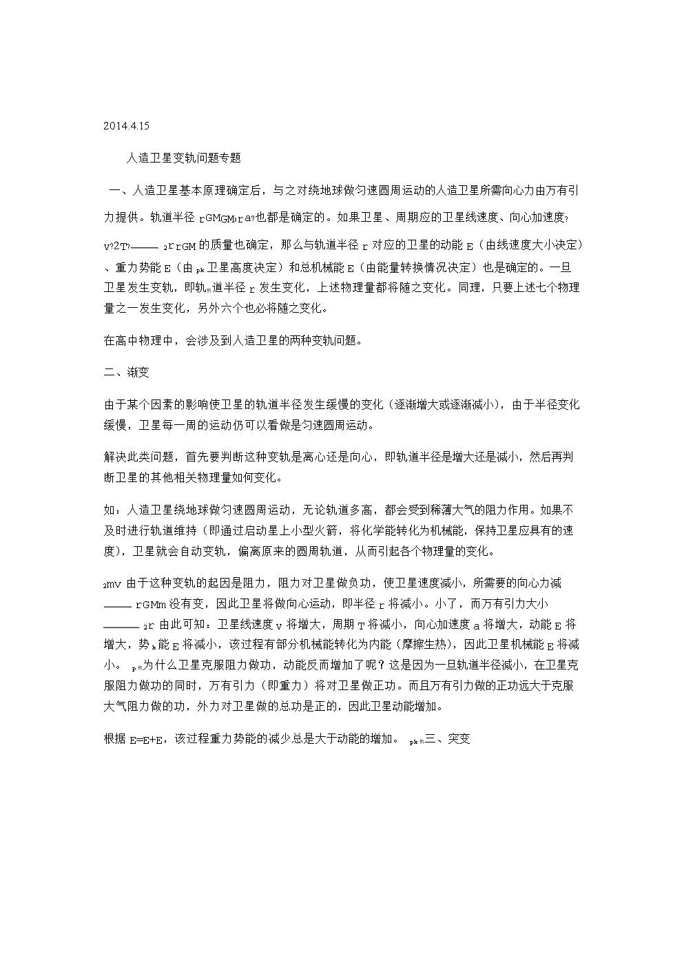 完整word版人造卫星变轨问题专题.doc