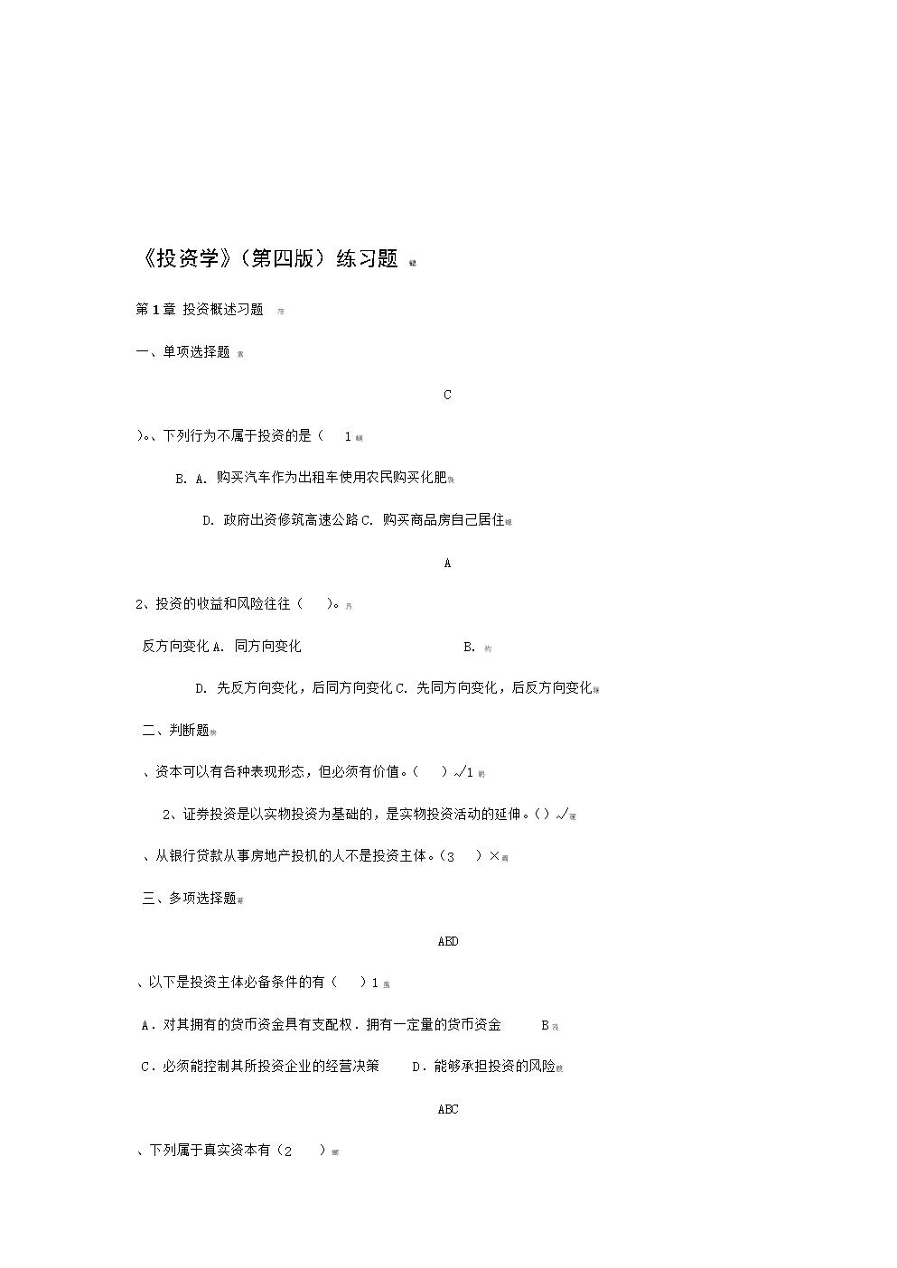 完整word版投资学题库及答案.doc