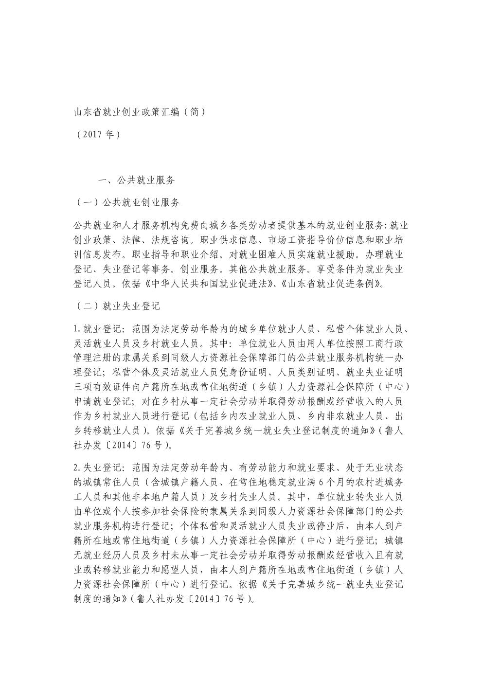 完整版山东省就业创业政策汇编.doc