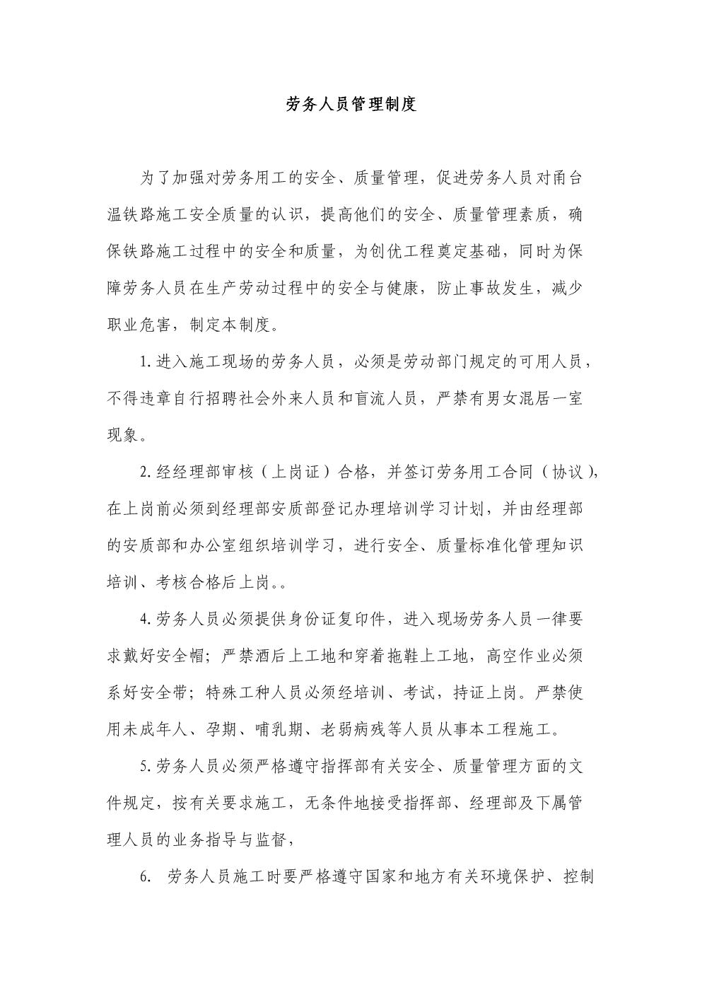 03劳务人员管理制度.doc