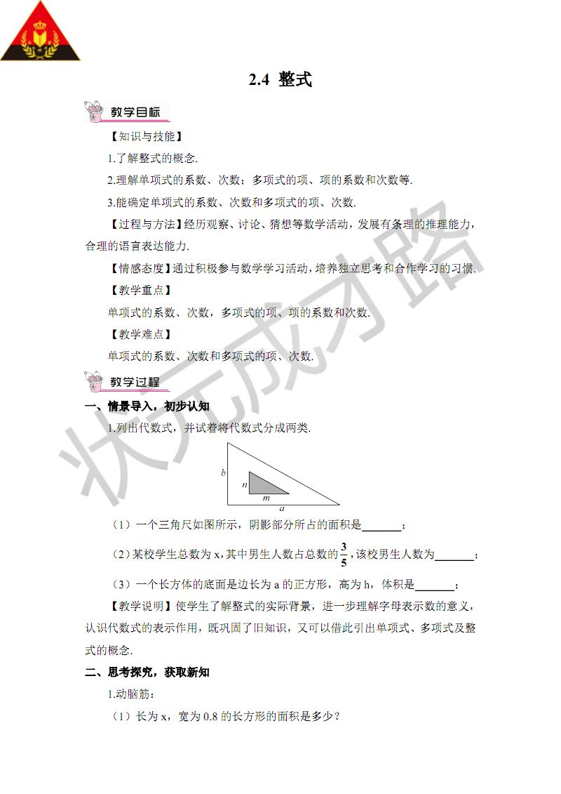 2.4 整式课程学习参考.pdf