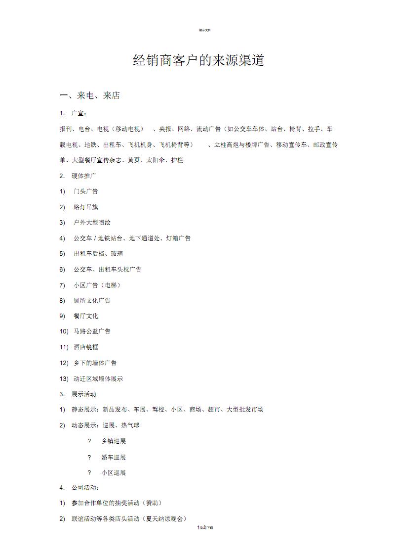 客户来源渠道.pdf