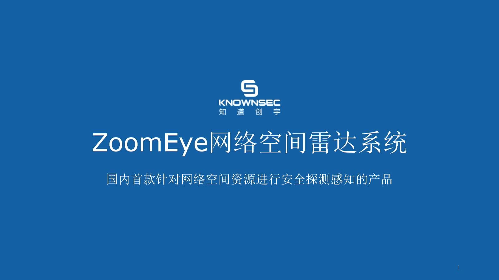 ZoomEye网络空间雷达之风险感知系统产品整体介绍V1.0.ppt