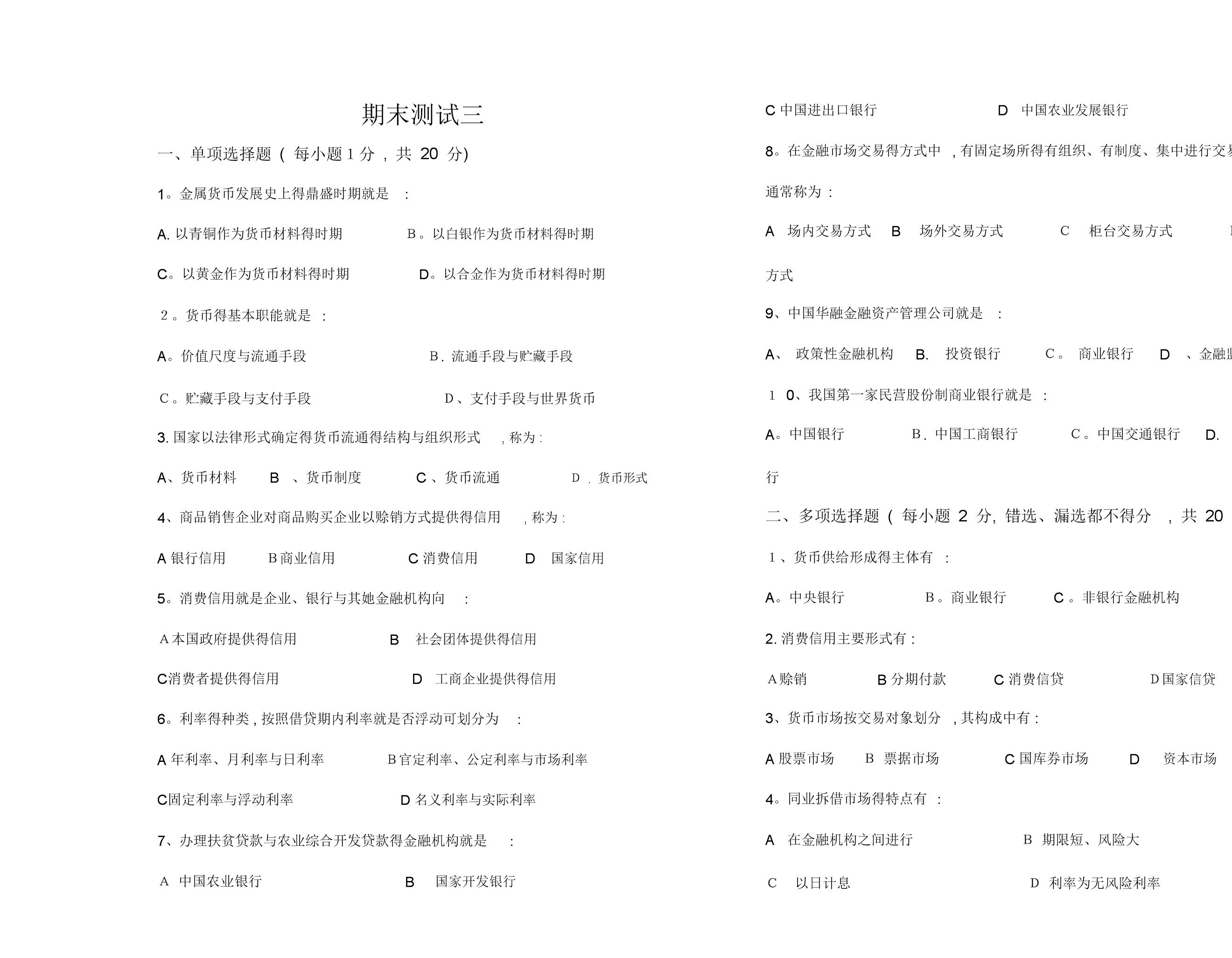 金融学期末测试三.参考分享.doc