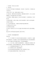 班组安全活动记录内容(参考).doc