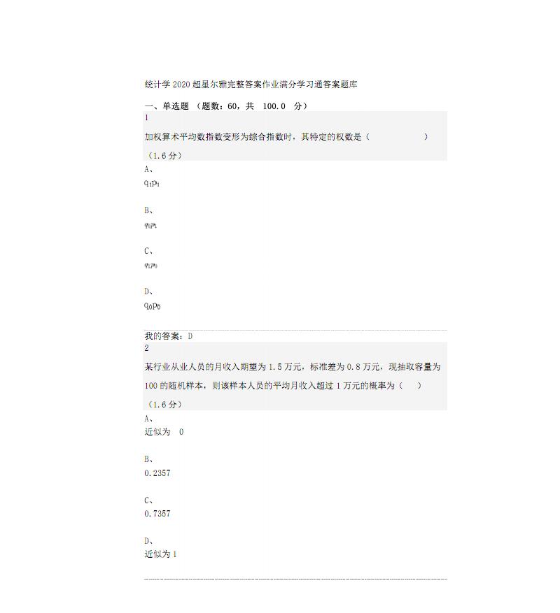 满分卷2020尔雅学习通免费答案题库分享(完整版)v学习查查.pdf