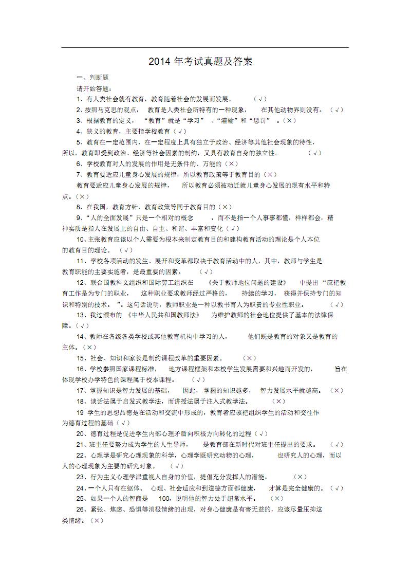 考试真题及答案.pdf
