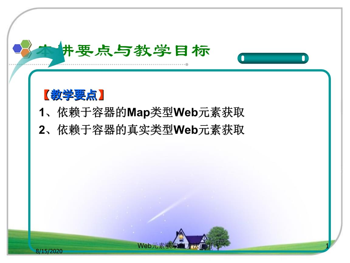 Web元素获取和方法调用教学讲义.ppt
