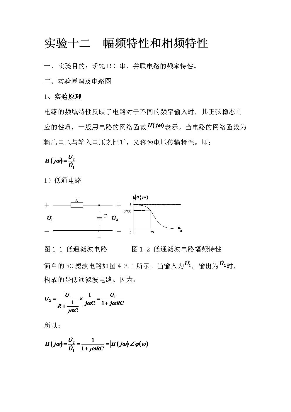 实验十二  幅频特性和相频特性.doc