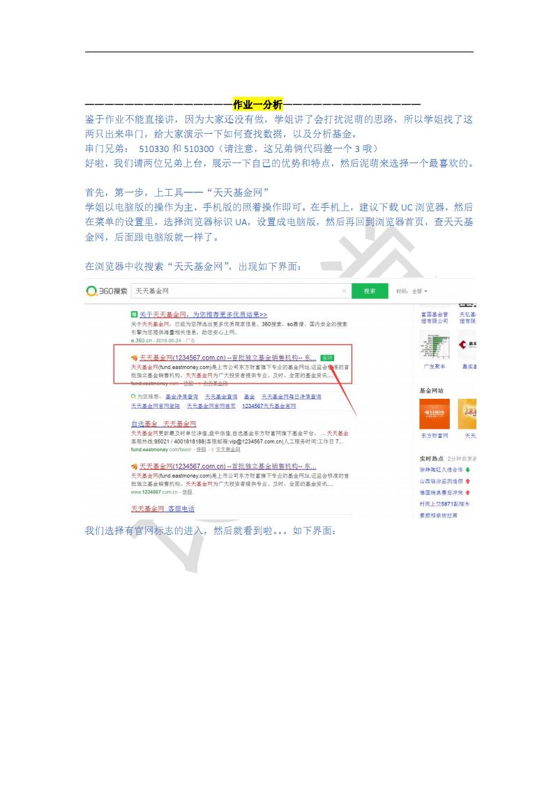 12.1作业一引导+复习回顾(周六).pdf