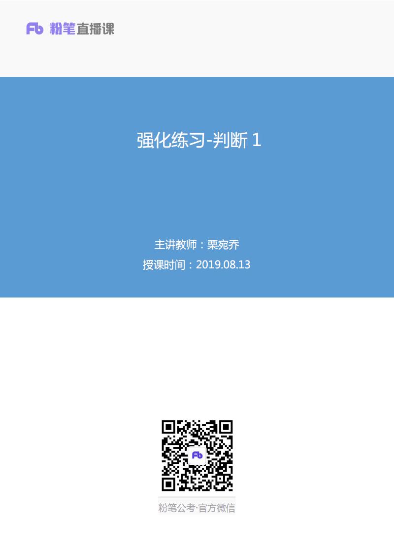 2019.08.13 强化练习-判断1 栗宛乔(笔记)(2020省考笔试大班-联考1期).pdf