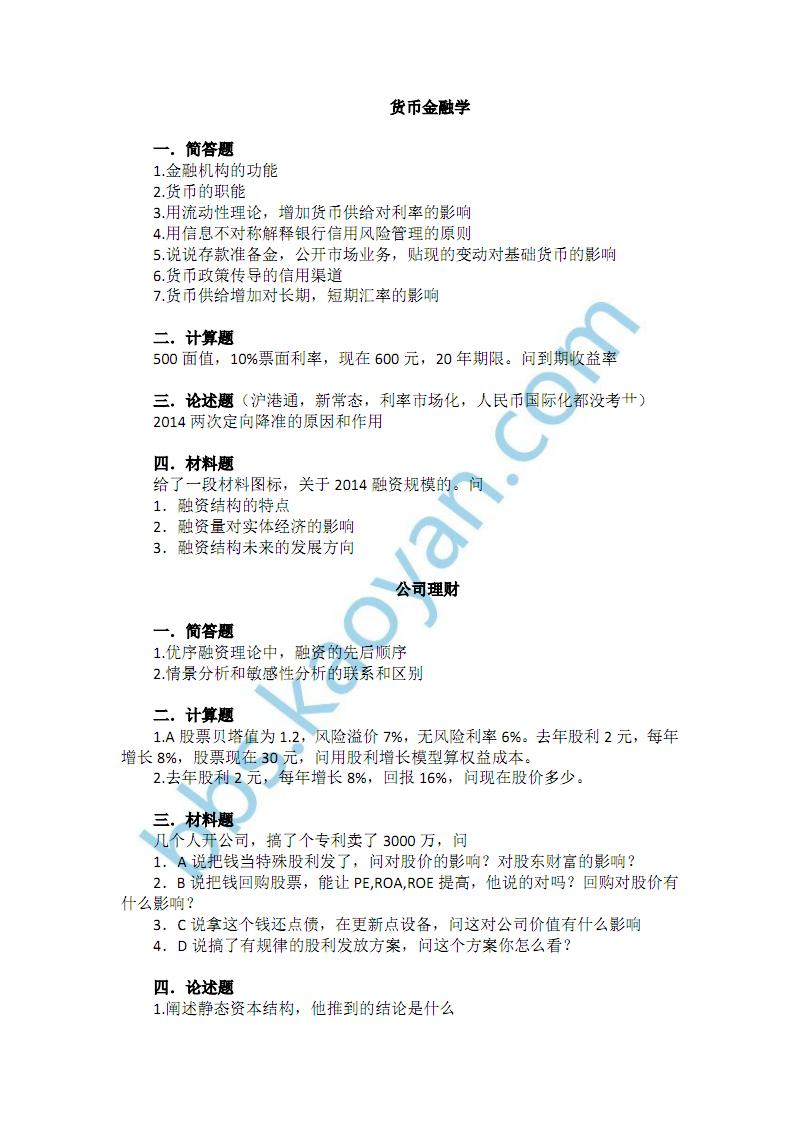 2015年西南财经大学金融学考研真题(回忆版).pdf