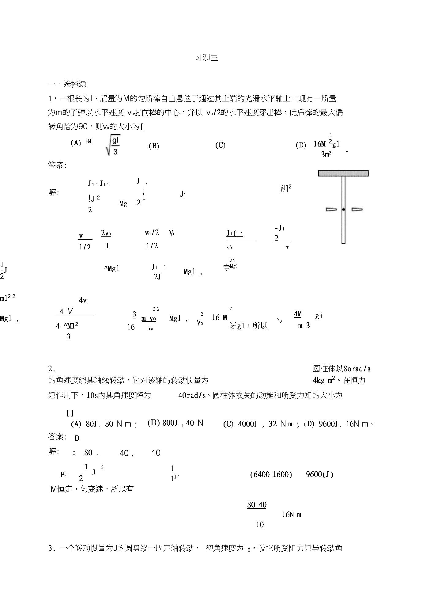 华理工大学大学物理习题之刚体力学习题详解.docx