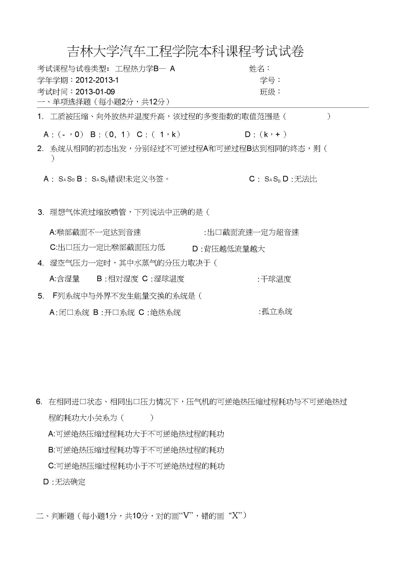 工程热力学B试题.docx