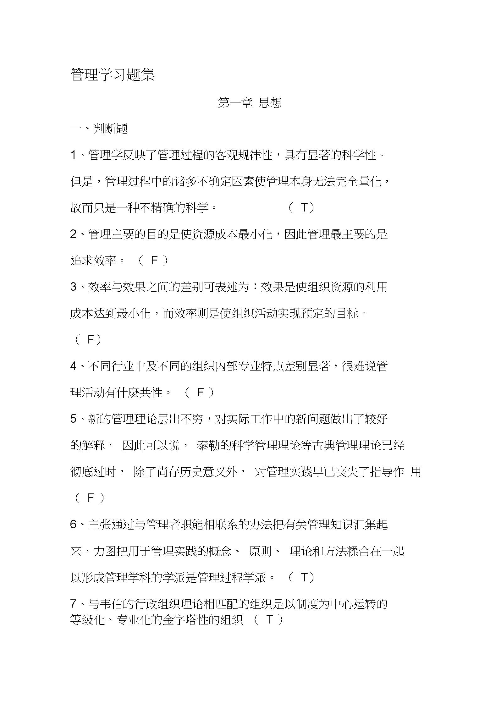 管理学课后练习题集.docx