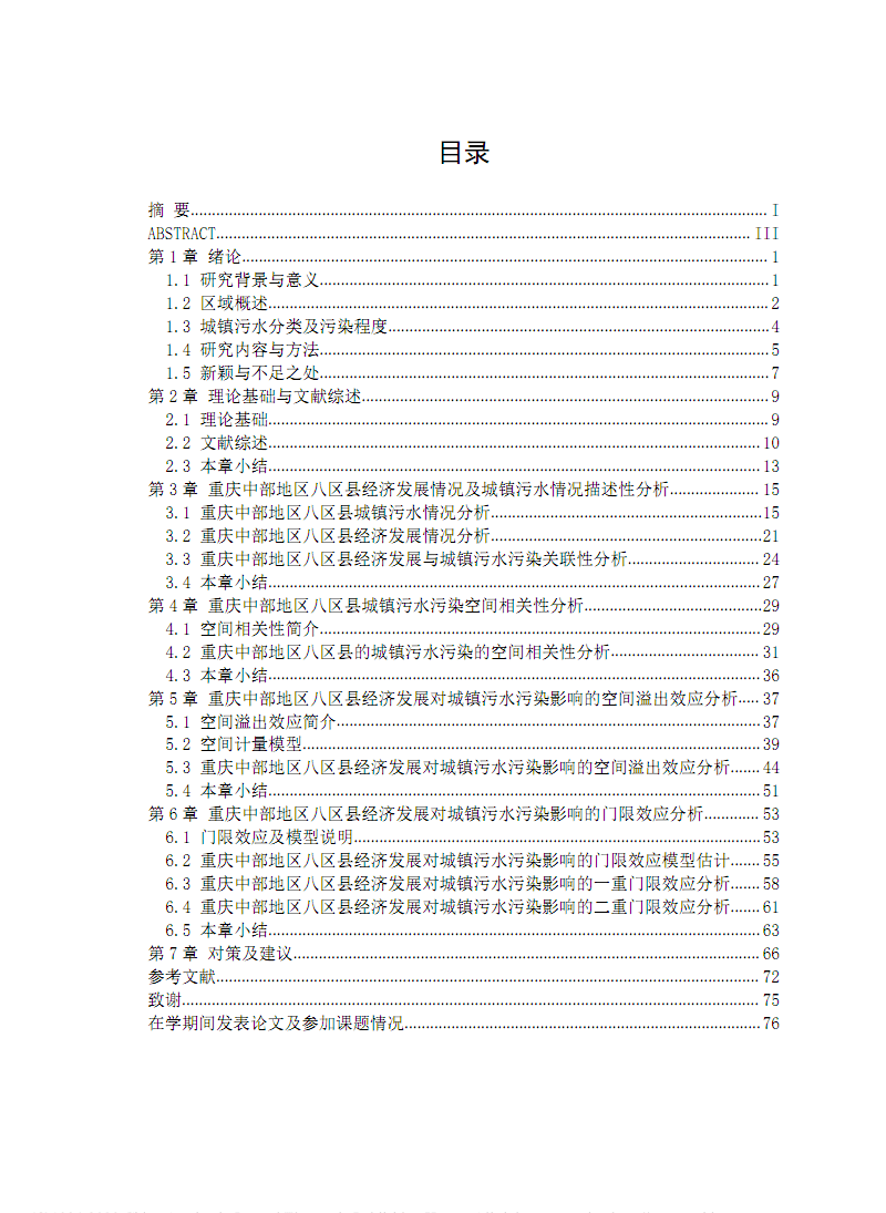 重庆中部地区八区县经济发展对城镇污水污染影响的统计研究.pdf