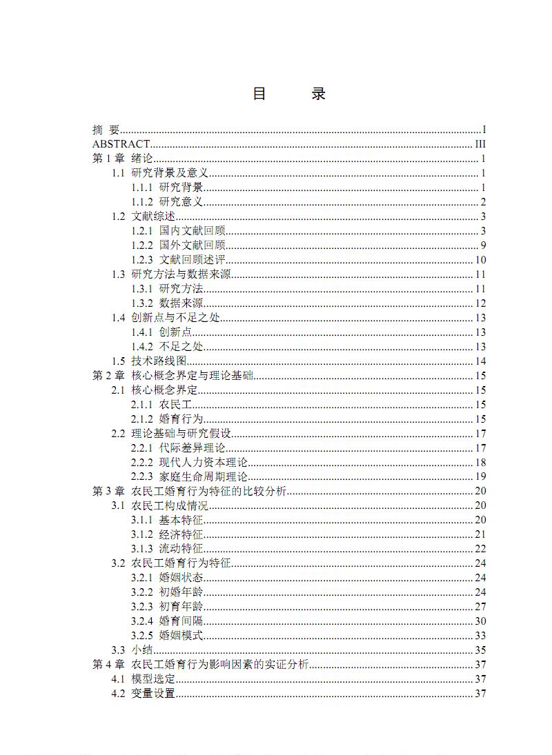重庆市老一代和新生代农民工婚育行为的比较研究.pdf