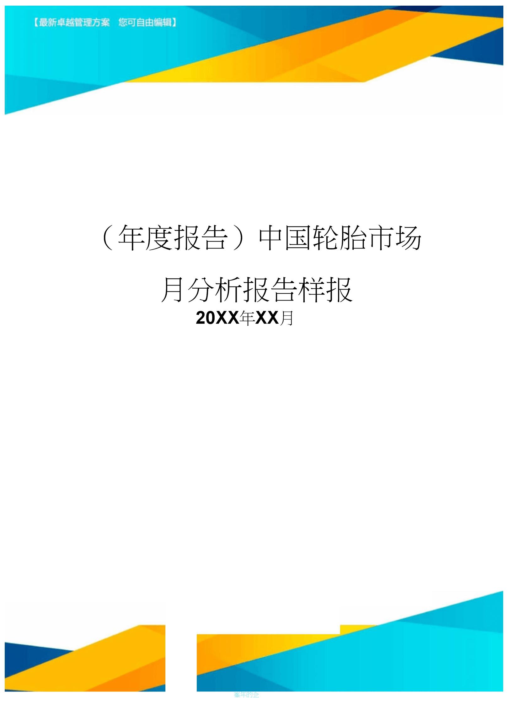 【年度报告)中国轮胎市场月分析报告样报.docx