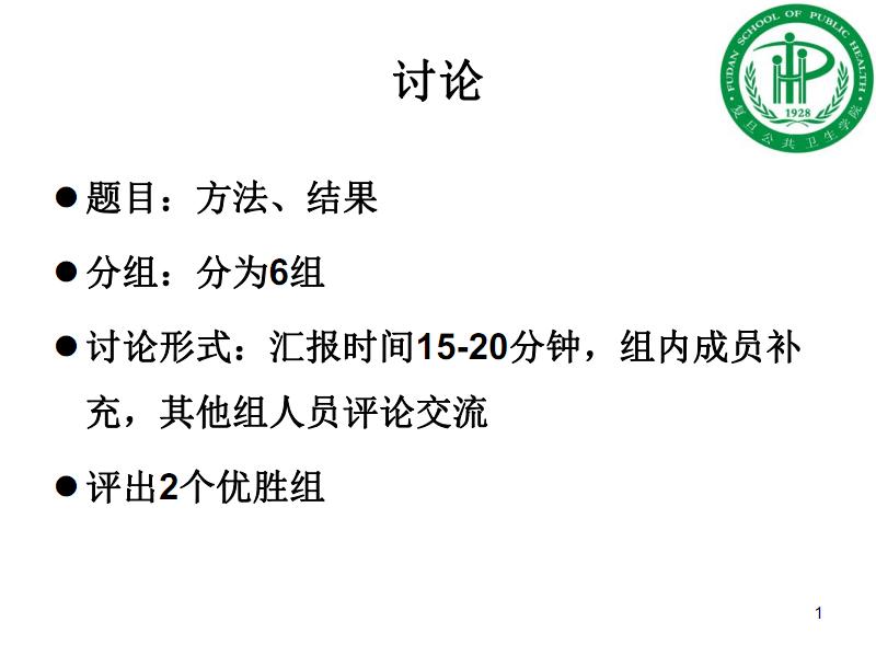 【卫生服务研究方法】_讨论.pdf